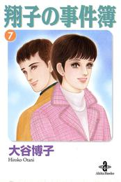 翔子の事件簿 7 漫画