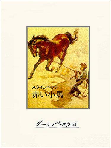 赤い小馬 漫画