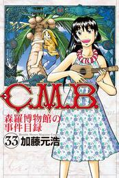 C.M.B.森羅博物館の事件目録(33) 漫画
