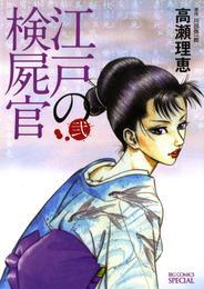 江戸の検屍官(2) 漫画