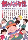 釣りバカ日誌(7) 漫画