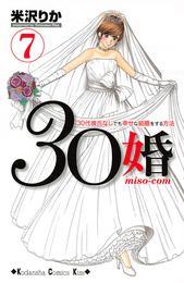 30婚 miso-com(7) 漫画