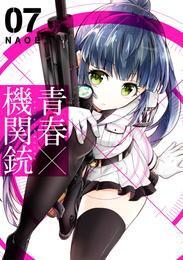 青春×機関銃 7巻 漫画