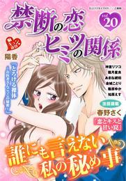禁断の恋 ヒミツの関係 vol.20 漫画