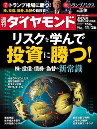 週刊ダイヤモンド 16年11月26日号 漫画