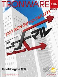 TRONWARE VOL.186 (TRON & IoT 技術情報マガジン)