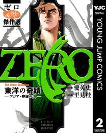 ゼロ The Great Selection 2 東洋の奇蹟―アジア・神秘の美― 漫画