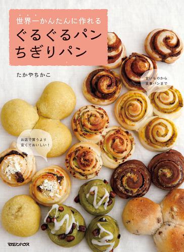 世界一かんたんに作れる ぐるぐるパン ちぎりパン 漫画