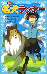 【児童書】新訳 名犬ラッシー(全1冊)