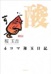 4コマ 漫玉日記 酸  漫画