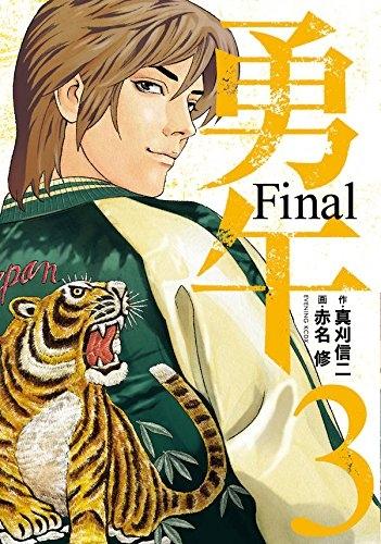 勇午 Final (1-3巻 全巻) 漫画