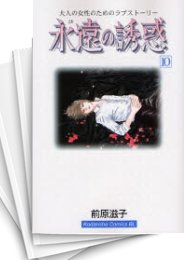【中古】永遠の誘惑 (1-12巻) 漫画