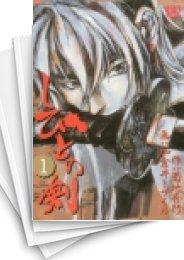 【中古】しびとの剣 (1-8巻) 漫画