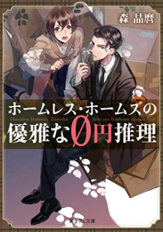 【ライトノベル】ホームレス・ホームズは推理する (全1冊)