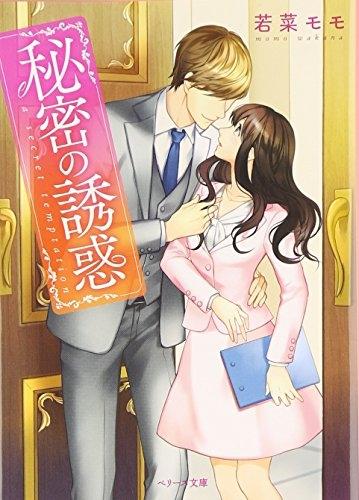 【ライトノベル】秘密の誘惑 漫画