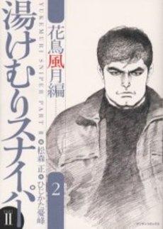 湯けむりスナイパーPART2 (1-2巻 全巻) 漫画