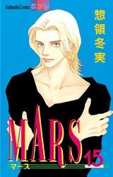 MARS 15 冊セット最新刊まで 漫画
