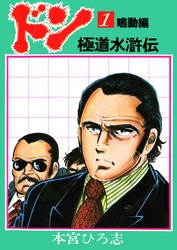 ドン 極道水滸伝 漫画