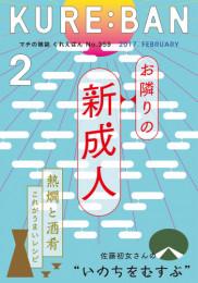 KURE:BAN 23 冊セット最新刊まで 漫画