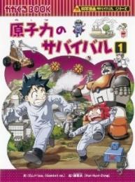 【書籍】原子力のサバイバル 1