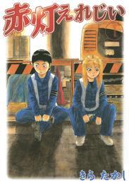 赤灯えれじい(1) 漫画