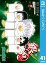 銀魂 モノクロ版 41 漫画