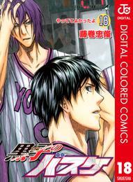 黒子のバスケ カラー版 18 漫画