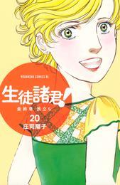 生徒諸君! 最終章・旅立ち(20) 漫画