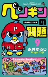 ペンギンの問題(9) 漫画