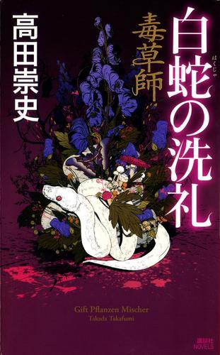 毒草師 白蛇の洗礼 漫画