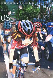南鎌倉高校女子自転車部(8) 漫画