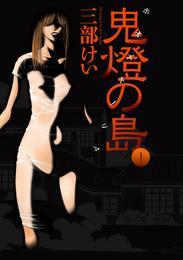 鬼燈の島―ホオズキノシマ―1巻 漫画