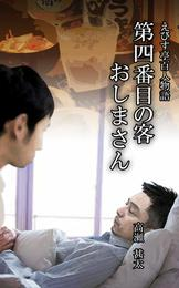 えびす亭百人物語 第四番目の客 おしまちゃん 漫画