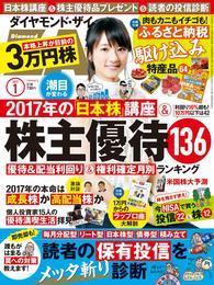 ダイヤモンドZAi 17年1月号 漫画