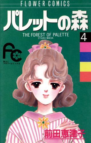 パレットの森 漫画