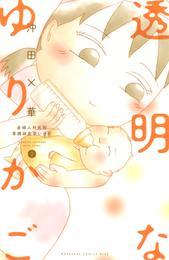 透明なゆりかご~産婦人科医院看護師見習い日記~(3) 漫画