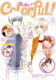 Colorful! vol.16 漫画