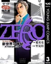 ゼロ The Great Selection 3 新世界の神秘―西半球黄金郷伝説― 漫画