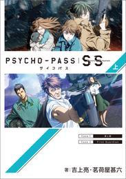 PSYCHO-PASS サイコパス Sinners of the System 上巻