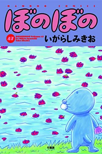 【全巻収納ダンボール本棚付】ぼのぼの 漫画