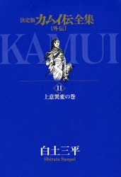 決定版 カムイ伝全集 外伝 (1-11巻 全巻) 漫画