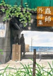 蟲師 外譚集 (1巻 全巻)