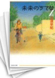 【中古】未来のうてな [文庫版] (1-5巻) 漫画