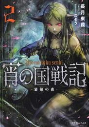 【ライトノベル】宵の国戦記 (全2冊)