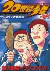 20世紀少年 の脇役 ウジコウジオ作品集 漫画