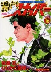 湯けむりスナイパー (1-16巻 全巻) 漫画
