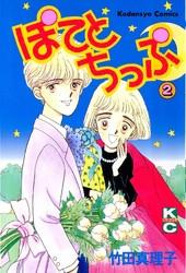 ぽてとちっぷ 2 冊セット最新刊まで 漫画