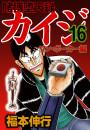 賭博堕天録カイジ ワン・ポーカー編 16 冊セット最新刊まで 漫画