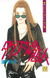 タケコさんの恋人(11) 漫画