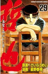 哲也~雀聖と呼ばれた男~(29) 漫画